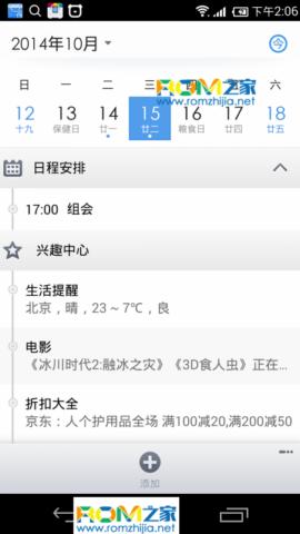 华为荣耀3C刷机包 移动版 百度云OS公测版59期 日历全新改版 精准生活每一天截图