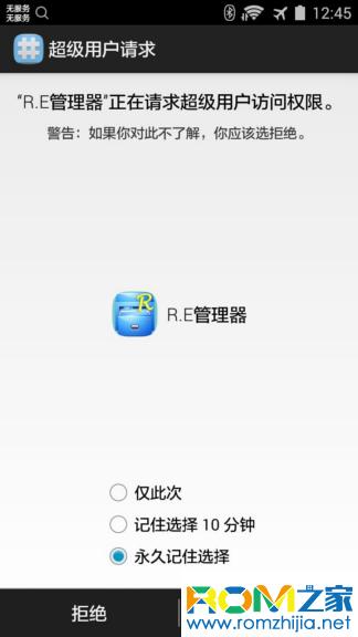 华为荣耀畅玩4 C8817D刷机包 官方B242 ROOT权限 优化美化 流畅稳定截图