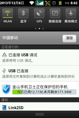 OPPO T703 刷机包  4.0.1rom HTC 风格 卡刷包 稳定流畅截图