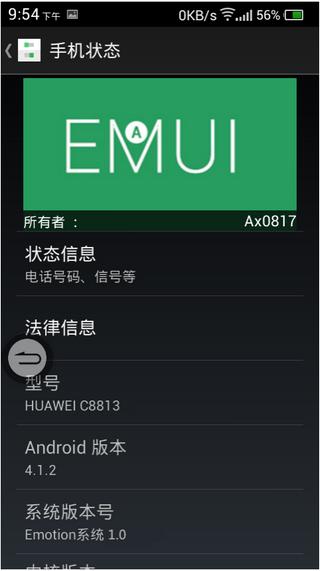 华为C8813刷机包 AEMUI 3.0 三网通用 列表动画 超强自定义 稳定流畅省电截图