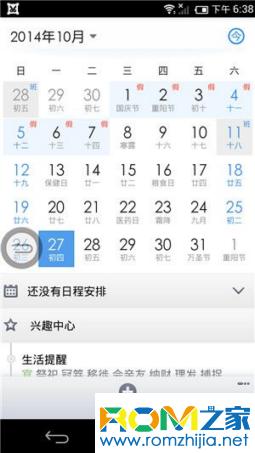 华为mate刷机包 移动版 基于百度云OS 59 日历全新改版 精准生活每一天截图