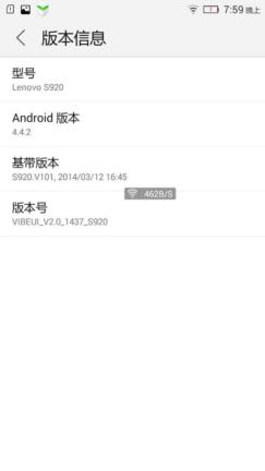 联想S920刷机包 最新官方VIBE2.0 最精简 极度省电流畅 最稳定已root截图