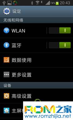 三星I9100G刷机包 基于官方4.1.2  省电内核 wifi增强 全新体验 极致顺滑 长久使用截图