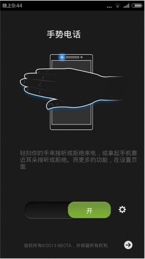 红米Note4G版刷机包 MIUI6 4.11.5 系统核心破解 NER音效 修复若干BUG 省电流畅截图