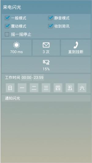 红米Note联通版刷机包 Miui 37.0 系统核心破解 手势接听 流畅省电截图