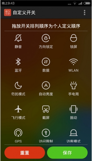 红米1S刷机包 电信+联通版 MIUI45.0 系统核心破解 手势接听 绿色守护截图