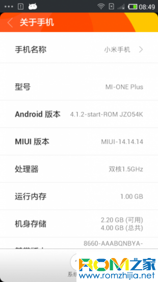 小米1/1S刷机包 MIUI稳定版14.0 MIUI V6风格 稳定省电 优化版截图