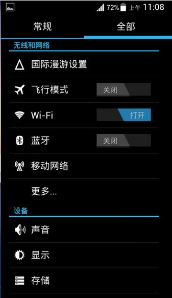 华为C8815刷机包 官方B801 双击锁屏 音量解锁 自启管理 大内存 更省电截图