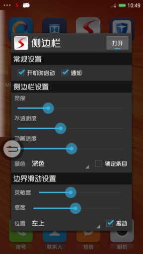 HTC G12 刷机包 双十一节巨献 MIUI6风 视觉感受 开启侧滑栏 流畅简约稳定截图
