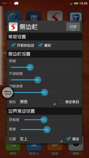 红米1S移动版刷机包 MIUI6风 视觉感受 开启侧滑栏 流畅简约稳定 双十一节巨献截图