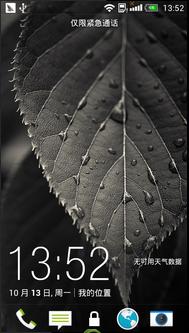 HTC G14/G18 刷机包 Sense5 官方固件 锁屏优化 省电顺滑 稳定流畅截图