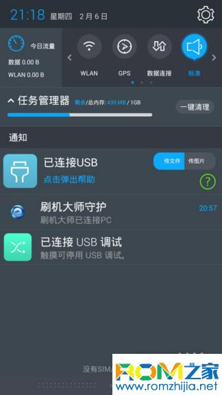 中国移动M811刷机包 基于官方01.50定制 深度优化 流畅稳定截图