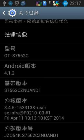 三星S7562C刷机包 卡刷官方精简版v5.0 稳定流畅截图