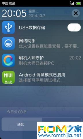 Google Nexus S 刷机包 全局高仿IOS7风格 ROOT权限 精简优化 省电稳定截图