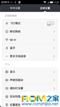 Google Nexus S 刷机包 MIUI V5合作开发组 4.10.24开发版 优化流畅截图