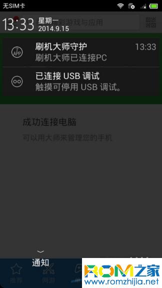 索尼LT28(h/i)刷机包 MIUI V5稳定加强版 ROOT权限 大运存 稳定省电截图