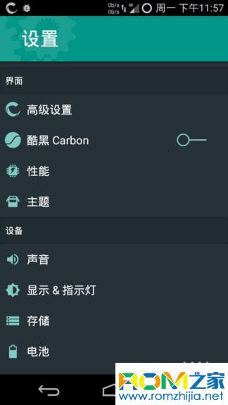 摩托罗拉Mb886刷机包 通刷 Carbon4.4 V6.0 o3优化 功能多 完美稳定截图