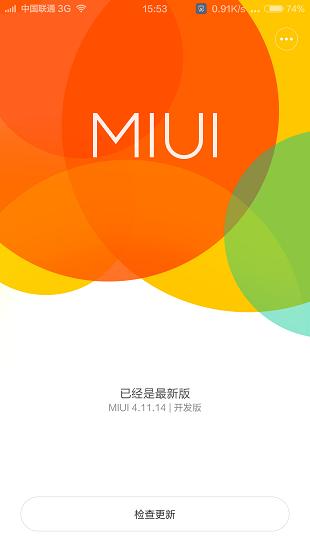 小米4刷机包 三版通刷 MIUI V6 4.11.14 官方米音霸气来袭 优化流畅 省电稳定截图