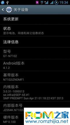 三星N7102i刷机包 基于官方 4.1.2 稳定流畅 全局优化 省电版截图