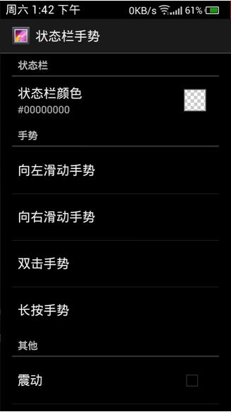 华为C8813Q刷机包 官方B801 全功能 列表动画 超强自定义 稳定流畅省电 AEMUI4.0截图