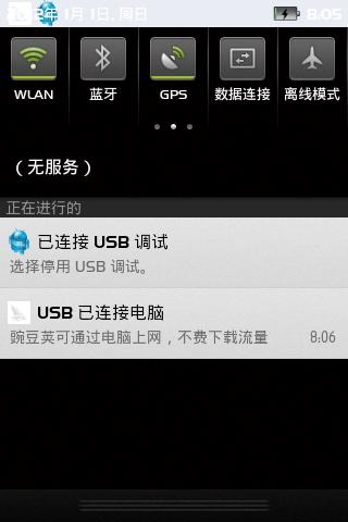 欧新U2刷机包 仿三星桌面卡刷包 稳定流畅截图