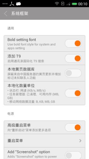 华为C8813刷机包 稳定版MIUI6多功能+ART模式+Xposed框架+来电闪光+绿色守护截图