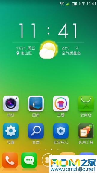Google Galaxy Nexus 刷机包 百度云OS公测版61期 黄页在手 说走就走截图