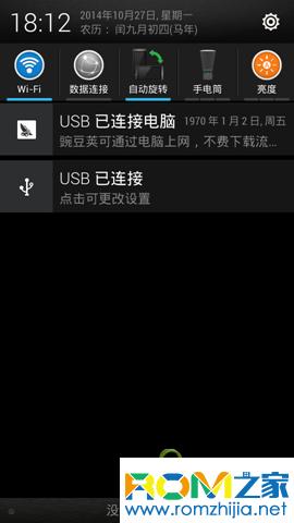 HTC G14/G18 刷机包 SENSE5 官方4.1.2ROM 完整ROOT 原汁原味 稳定流畅截图