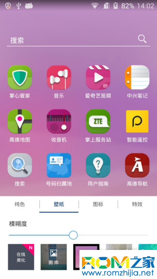 中兴星星一号刷机包 MiFavor UI 3.0发布 Android 4.4公测版 优化流畅截图