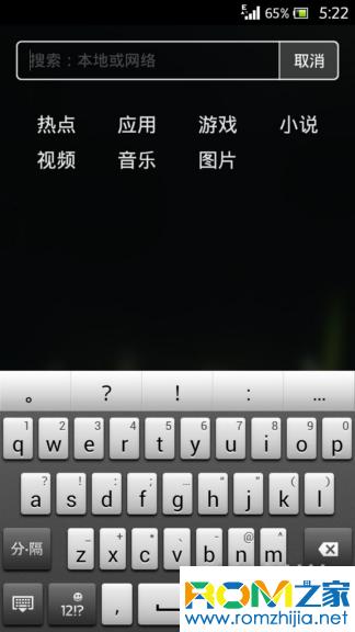 【新蜂ROM】索尼Lt26ii刷机包 官方4.1.2 完美ROOT 优化精简 安全稳定 V4.0截图