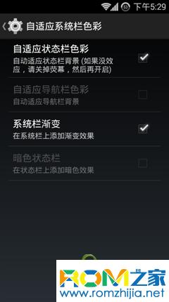 华为C8813Q刷机包 Mokee4.4.4 自适应系统栏色彩 最新源码编译 省电稳定截图
