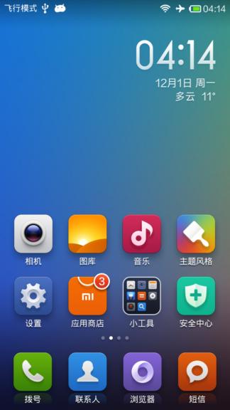 【中兴U956_MIUI_13.0_No.4】稳定的MIUI、省电的MIUI、华丽的MIUI、流畅的MIUI截图