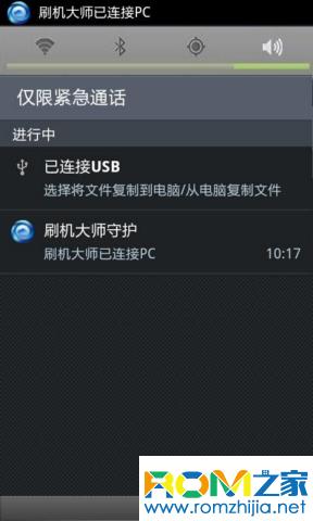 中兴U880刷机包 基于官方2.3.7 全局透明美化 超强终极优化版截图