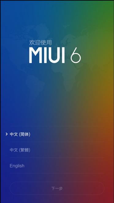 红米Note 4G刷机包 移动+联通版 MIUI 6开发版4.11.28 双击锁屏 核心破解 省电稳定截图