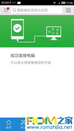 天语Touch 3刷机包 基于MIUI最新版 ROOT权限 音效加强 适度精简 流畅省电截图
