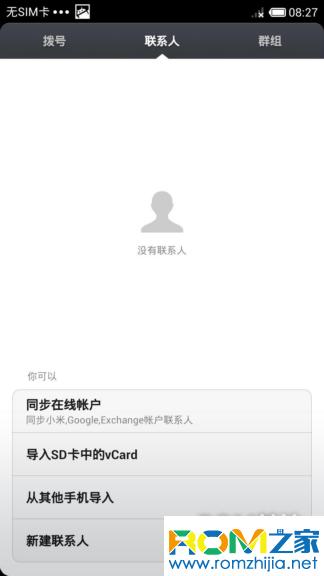 天语Touch 3刷机包 MIUI V5 4.11.21 开发版 优化流畅截图