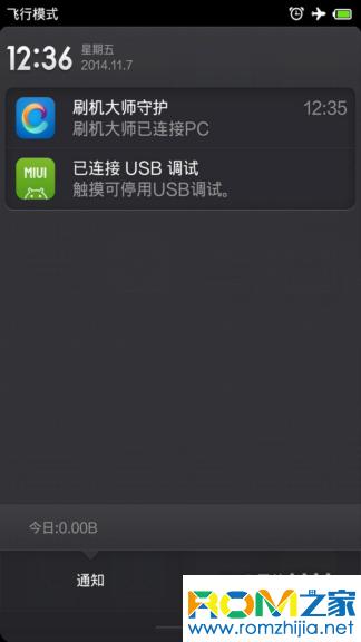 步步高 VIVO Xshot 刷机包 MIUI V5最新开发版 BOOT省电 流畅稳定版截图