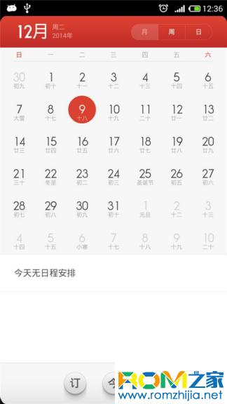 华为C8813Q刷机包 MIUI 14.12.09更新 破解主题 深度精简 三网通用 优化流畅截图
