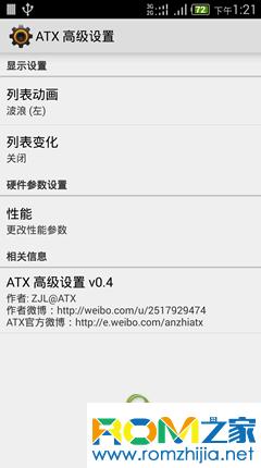 努比亚Z7Mini刷机包 官方V1.72编译 优化内核 魔趣列表动画 ROOT权限 卡二上网截图