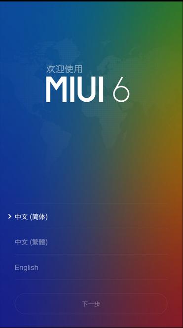 小米3移动版刷机包 MIUI V6开发版4.12.8 单手模式 IOS状态栏 免授权 双击锁屏 省电流畅截图