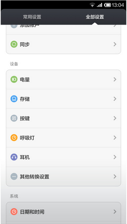 红米Note刷机包 联通版 MIUI V5开发板 4.12.10 储存切换 验证破解 精简流畅截图