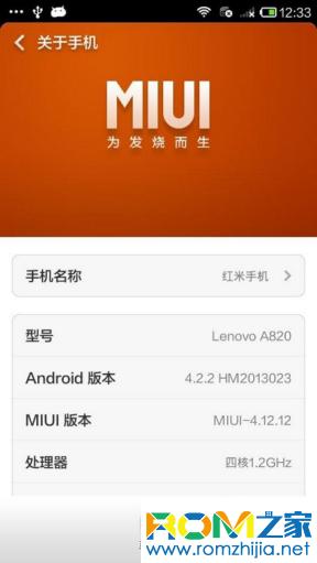联想A820刷机包 深度移植红米最新稳定版 精心制作 最好用的MIUI ROM截图