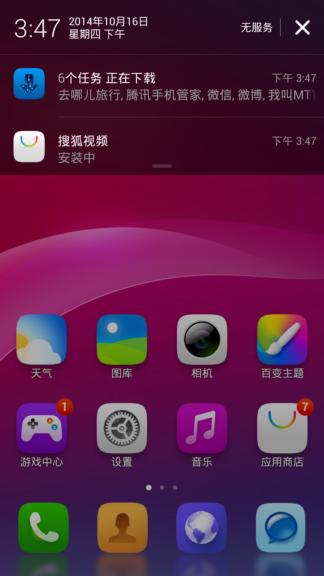 小米红米刷机包 移动版 乐蛙OS6开发版14.12.19 优化手机整体稳定性截图