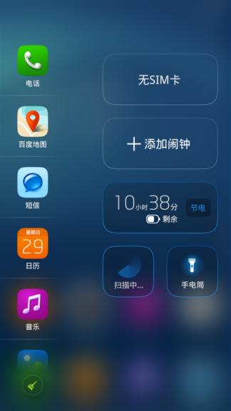 酷派大神F1刷机包 移动版 乐蛙OS6开发版14.12.19 优化手机整体稳定性截图