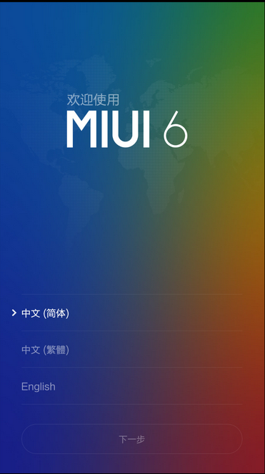 小米4刷机包 三版同刷 MIUI6 4.12.12 全局杜比 通知栏流量 验证破解 省电流畅截图