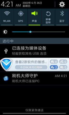三星I9100刷机包 Android4.1.2系统 全局精简优化+修复 优化省电性能 更加稳定截图