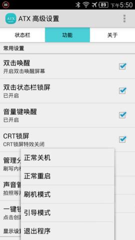 红牛V5刷机包 三版通刷 ATX设置 升级内核3.4.6 双击唤醒 单手模式1222更新截图