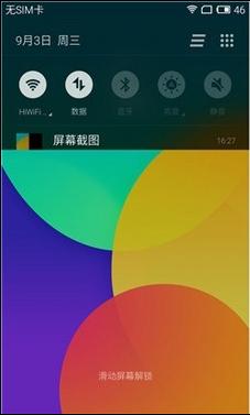 魅族Mx4 Pro刷机包 通用版 Flyme OS 4.1.1 A 全新发布 优化稳定截图