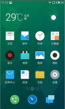 魅族MX4 Pro刷机包 联通版 Flyme OS 4.1.1U 官方固件发布 稳定省电截图