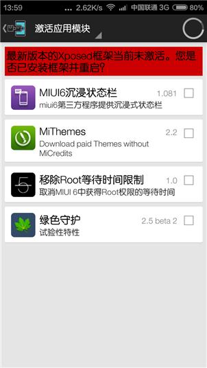 小米红米刷机包 联通版 MIUI6设置/风格 储存切换 定时开关机 性能优化 稳定流畅截图